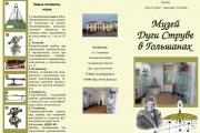 Музей Дуги Струве в Гольшанах: